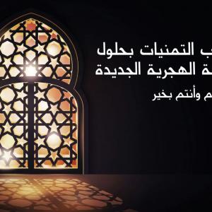 الجامعة تتقدم بالتهنئة للشعب الليبي والعالم الإسلامي بمناسبة العام الهجري الجديد