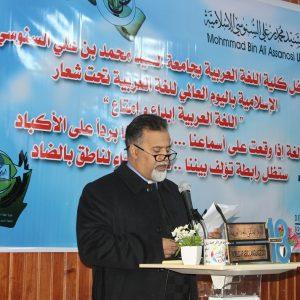 الجامعة السنوسية تحتفي باللغة العربية في يومها العالمي