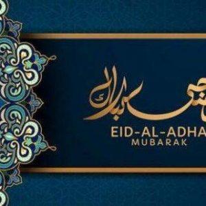 اعلان عن عطلة عيد الأضحي المبارك
