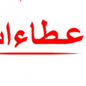 إعلان عـن عــطـــــاء